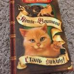 Продам книги «Коты воители»,  писателей Эрин Хантер, Ставрополь