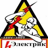 Электрик, Ставрополь